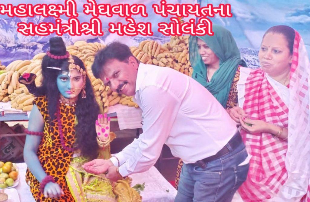 Gamdevi: Mahashivratri Mahotsav
