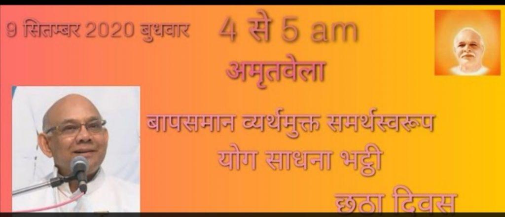 LIVE 09-09-20 4.00am : अमृतवेला योग तपस्या भठ्ठी  - SURAJ BHAI JI(मधुवन)