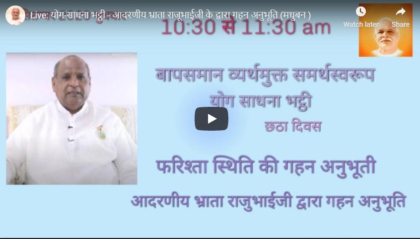 LIVE 09-09-20 10.30 am : योग-साधना भट्ठी - आदरणीय भ्राता राजूभाईजी के द्वारा गहन अनुभूति (मधुबन )