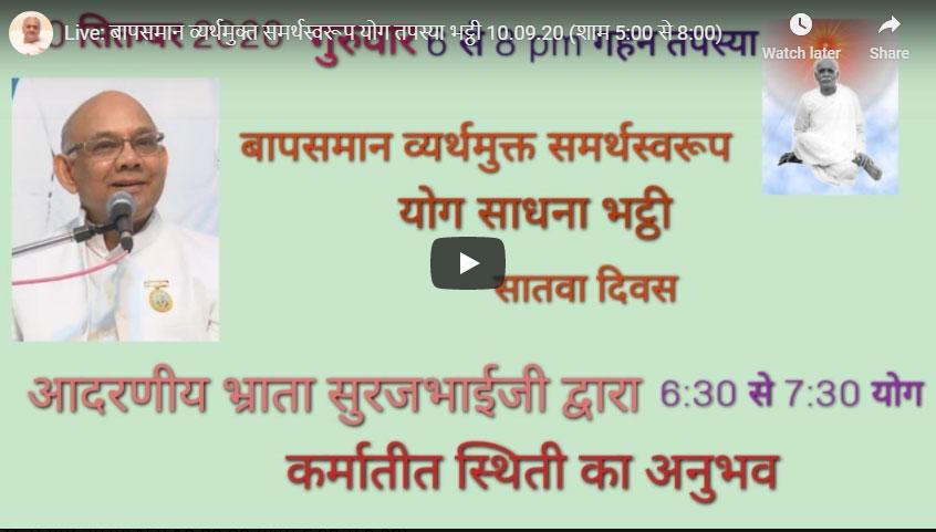 LIVE 10-09-20 06.30 pm : बापसमान व्यर्थमुक्त समर्थस्वरूप योग तपस्या भट्ठी